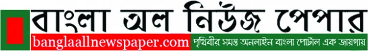 bangla all news paper